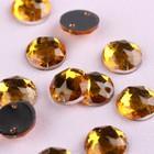 Стразы пришивные, d=8мм, 50шт, круглые, цвет жёлтый