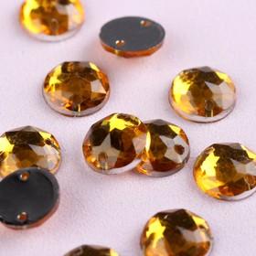 Стразы пришивные, d=8мм, 50шт, круглые, цвет жёлтый Ош