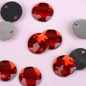 Стразы пришивные, d=12мм, 20шт, круглые, цвет красный Ош
