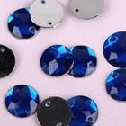 Стразы пришивные, d=12мм, 20шт, круглые, цвет синий