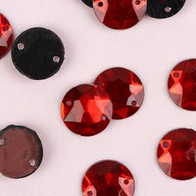 Стразы пришивные, d=14мм, 20шт, круглые, цвет красный Ош