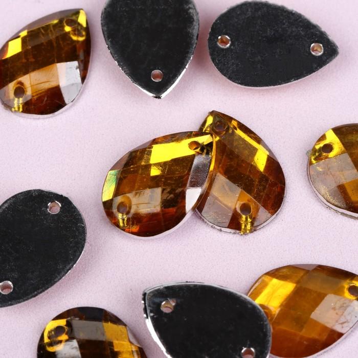 Стразы пришивные «Капля», 13 × 18 мм, 20 шт, цвет жёлтый - фото 705015372