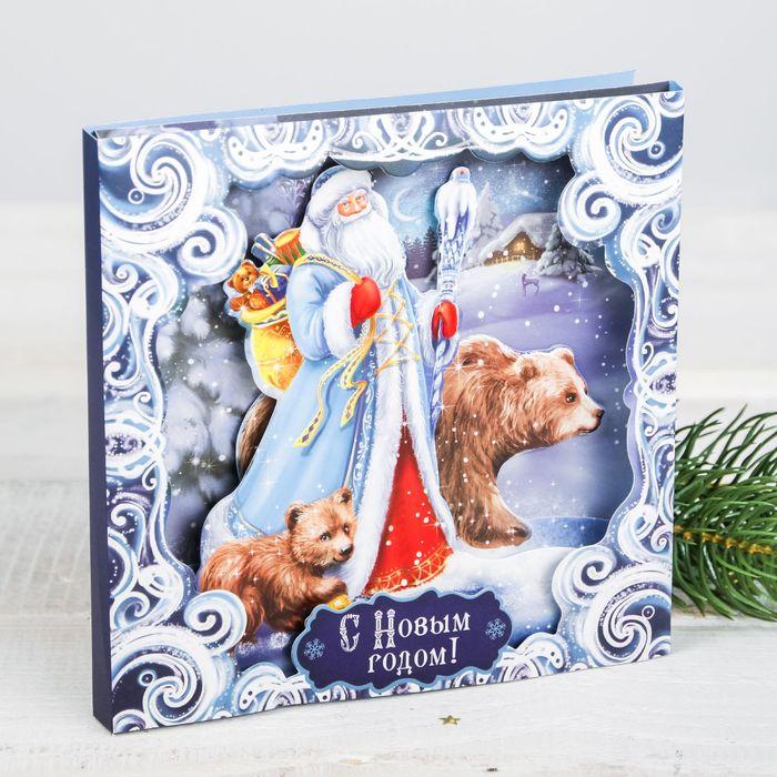 Жене открытки, открытка подарок для деда мороза