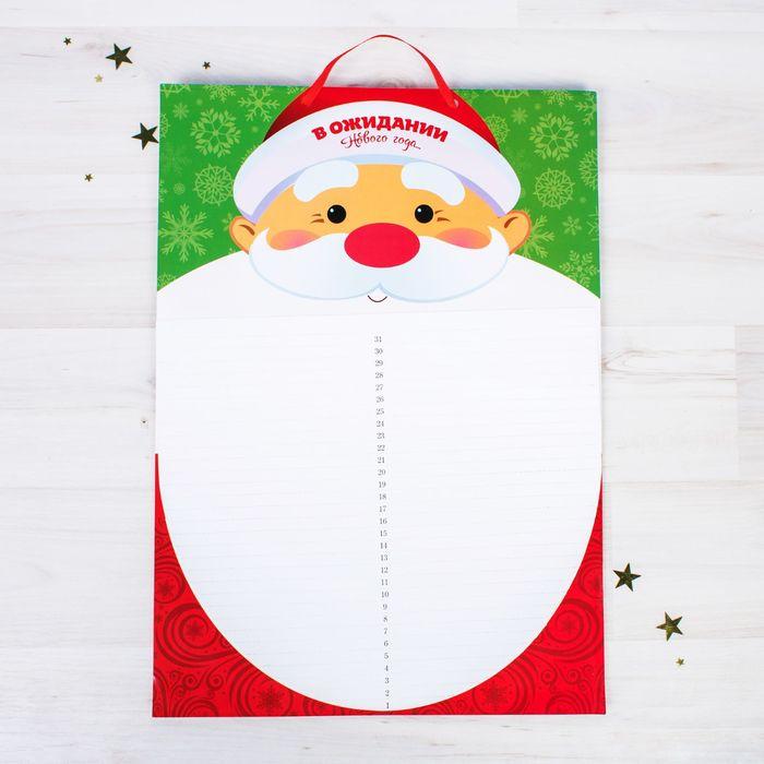 """Календарь ожидания Нового года """"Дед Мороз"""""""