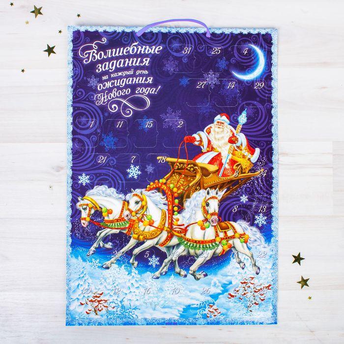 """Календарь ожидания Нового года """"Волшебные задания"""""""