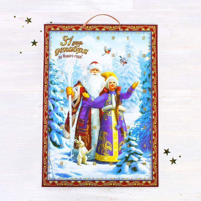 """Календарь ожидания Нового года """"31 день декабря"""""""