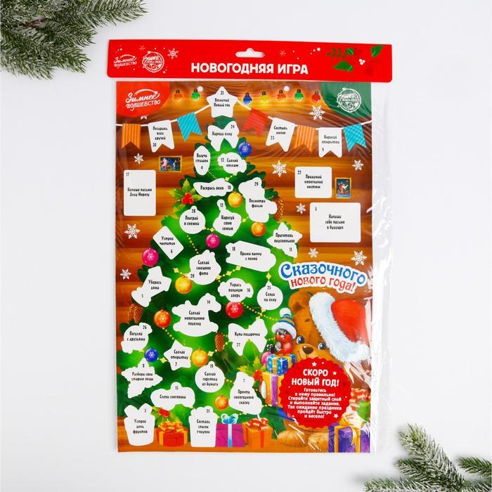 Календарь ожидания Нового года «Сказочного года», со наклейками - фото 366923801