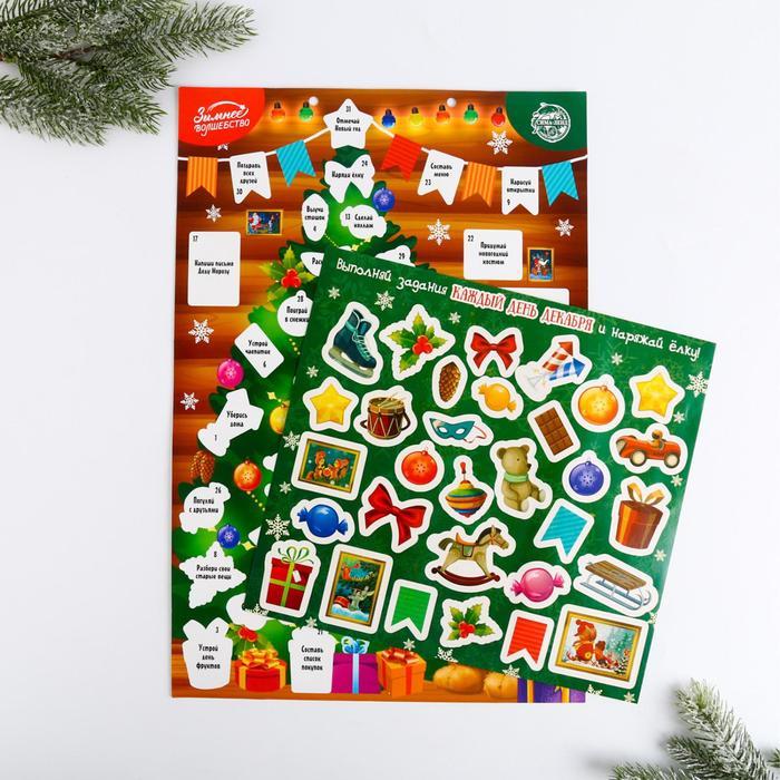 Календарь ожидания Нового года «Сказочного года», со наклейками - фото 366923802