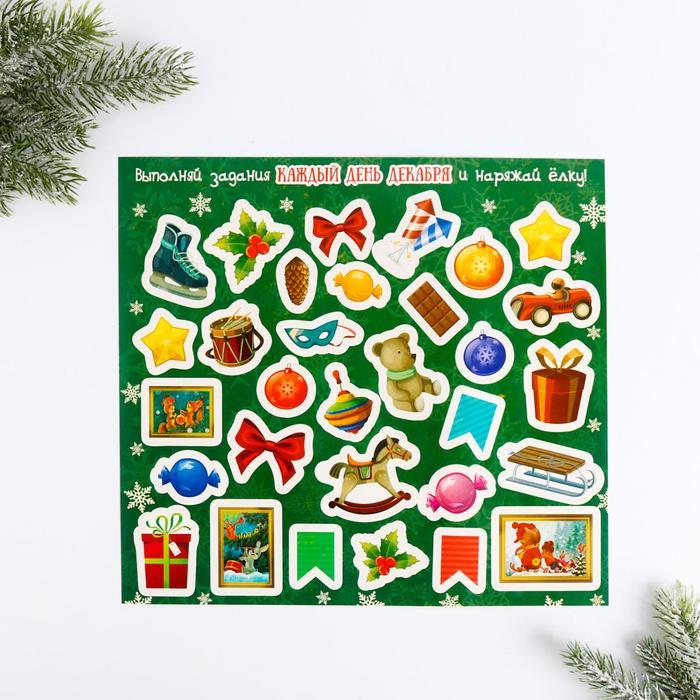 Календарь ожидания Нового года «Сказочного года», со наклейками - фото 366923803