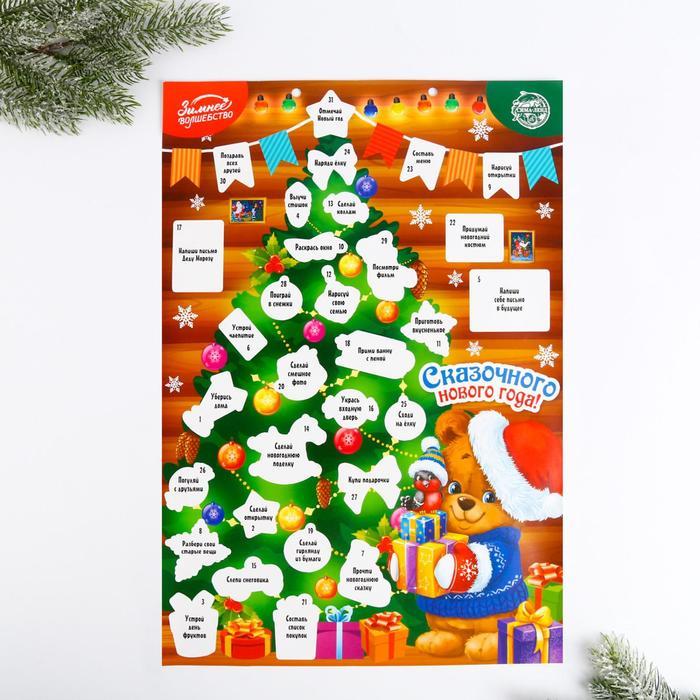 Календарь ожидания Нового года «Сказочного года», со наклейками - фото 366923804