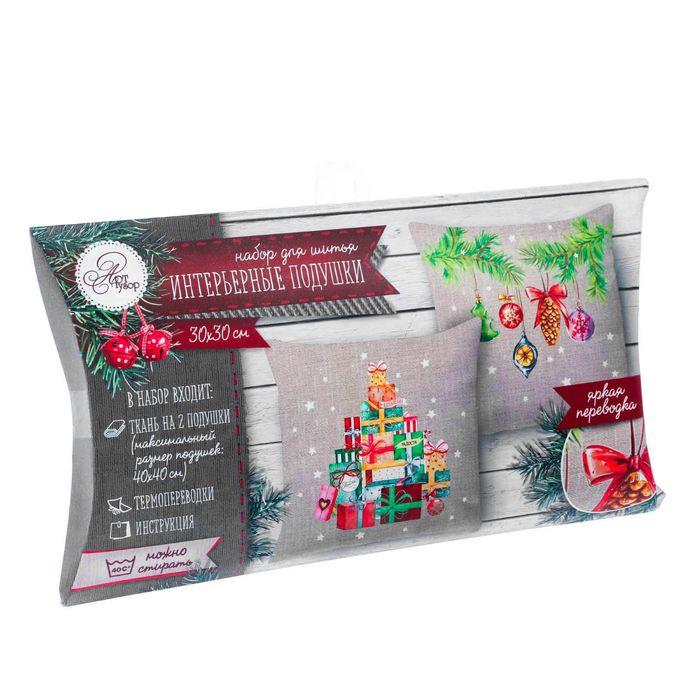 Подушки интерьерные «Время подарков», набор для шитья, 26 × 15,8 × 2,8 см