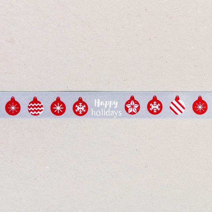 Лента атласная декоративная «Счастливых праздников!», 1,5 см × 2 м