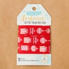 Лента атласная декоративная «Подарок от Деда Мороза», 1,5 см × 2 м