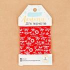 Лента декоративная атласная «С Новым годом!», 1,5 см х 2 м