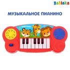 Пианино «Весёлые зверята», звуковые эффекты