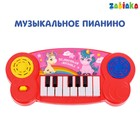 A piano, a Pony, sound effects
