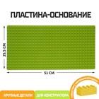 Пластина для блочного конструктора 51 х 25,5 см