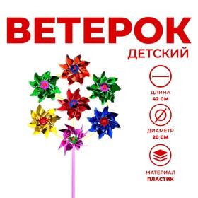 Ветерок из фольги «Большая звезда», семь элементов, цвета МИКС
