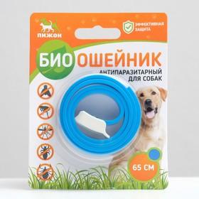 """Биоошейник антипаразитарный """"ПИЖОН"""" для собак от блох и клещей, синий, 65 см"""