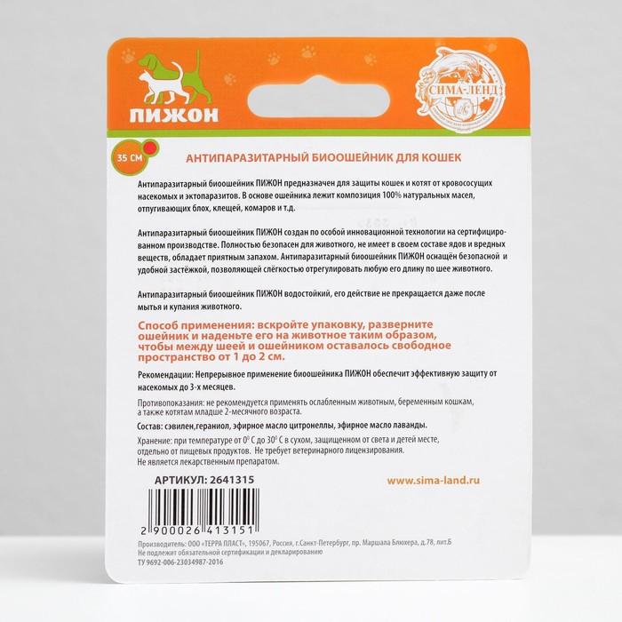 """Биоошейник антипаразитарный """"ПИЖОН"""" для кошек от блох и клещей, красный, 35 см"""
