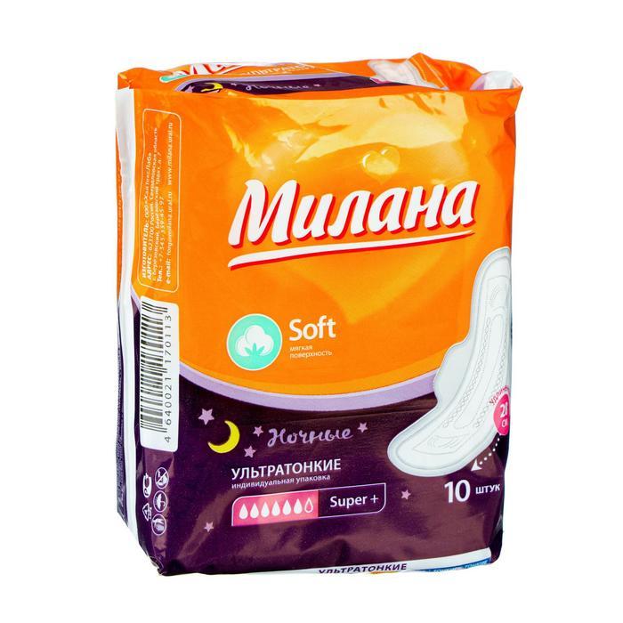 Прокладки «Милана» Ultra Super Plus Soft, 10 шт/уп; Цена указана за 4 упаковки