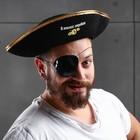 "Шляпа пирата ""В поисках сокровищ"", р-р 56-58"