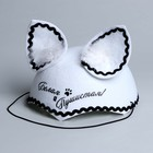 """Carnival hat """"White and fluffy"""", PP 56-58"""