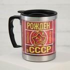 """Термокружка """"Рожден в СССР"""", 400 мл"""