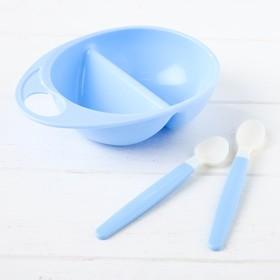 Набор посуды для кормления, 3 предмета: тарелка двухсекционная, ложки 2 шт., от 5 мес., цвет голубой