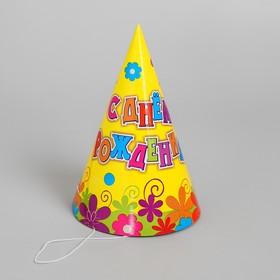 """Paper caps """"happy birthday! Flowers"""", set of 6 PCs, 16 cm"""