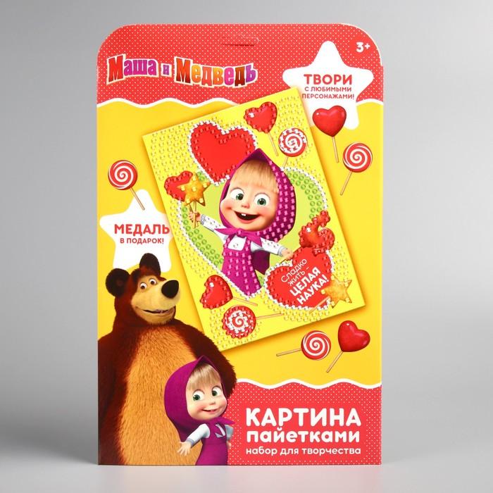 """Аппликация пайетками """"Сладко жить - целая наука!"""" Маша и Медведь с клеевым слоем + 5 цв пайеток 2"""