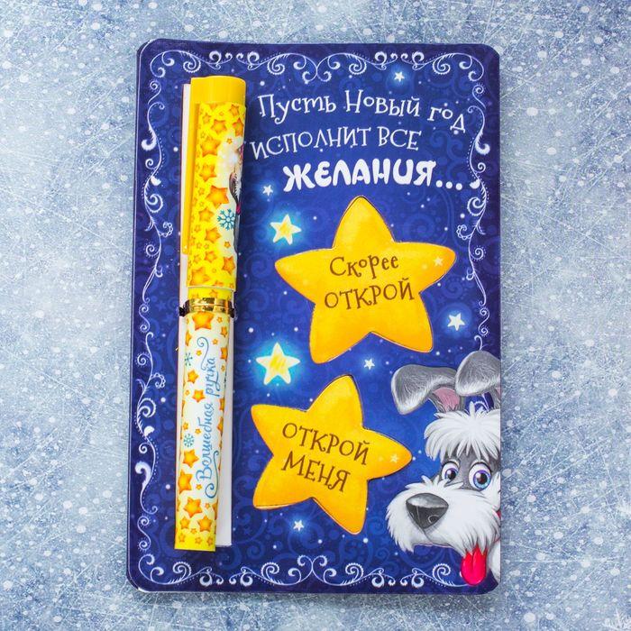 Ручка на открытке исполняю желания