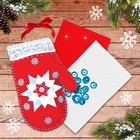 """Новогодняя игрушка из фетра """"Варежка"""", набор для создания ёлочной подвески"""
