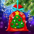 """Новый год, вышивка лентами на мешочке """"Ёлочка"""", основа 25*35 см"""