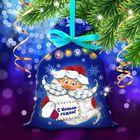"""Новый год, вышивка лентами на мешочке """"Дед Мороз"""", основа 25*35 см"""