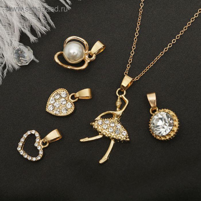 """Кулон """"Балерина"""" романтичное ассорти, 5 сменных подвесок, цвет белый в золоте"""