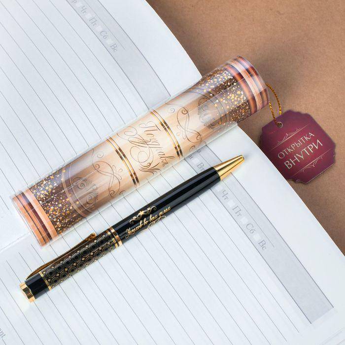 """Ручка металлическая """"Поздравляю"""" в тубусе, с открыткой - фото 370328946"""