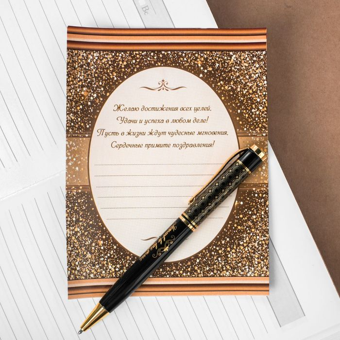 """Ручка металлическая """"Поздравляю"""" в тубусе, с открыткой - фото 370328947"""