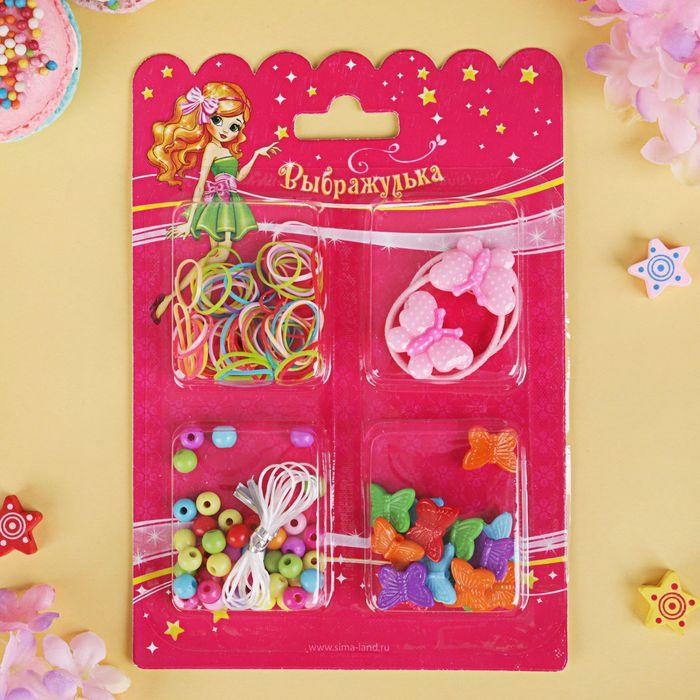 """Набор детский для создания браслета """"Выбражулька"""" бабочки, 2 резинки, афрорезинки, цвет МИКС"""