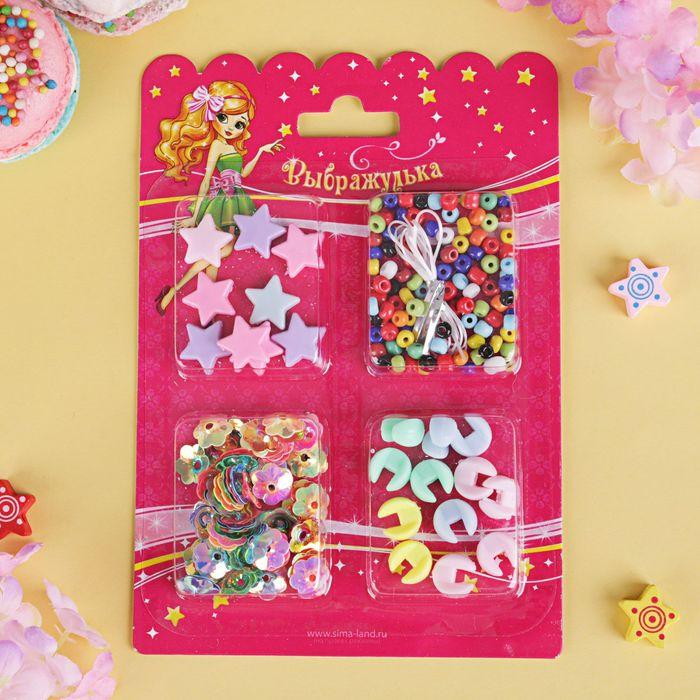 """Набор детский для создания браслет и бус """"Выбражулька"""" цветы перламутровые, цвет МИКС"""