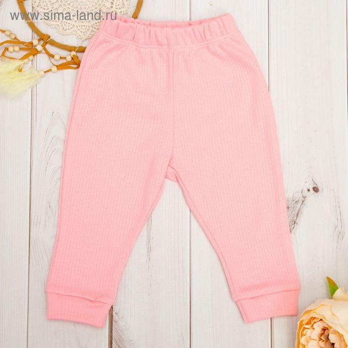 Штаны детские для девочки, рост 68 см, цвет розовый ш029(68)р1_М