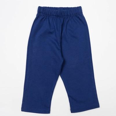 Штаны детские для мальчика, рост 74 см, цвет синий ш026(74)с2_М