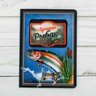 """Магнит в открытке """"Лучший рыбак"""""""