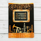 """Магнит в открытке """"Лучший нефтяник"""" 14,5 х 10 см"""