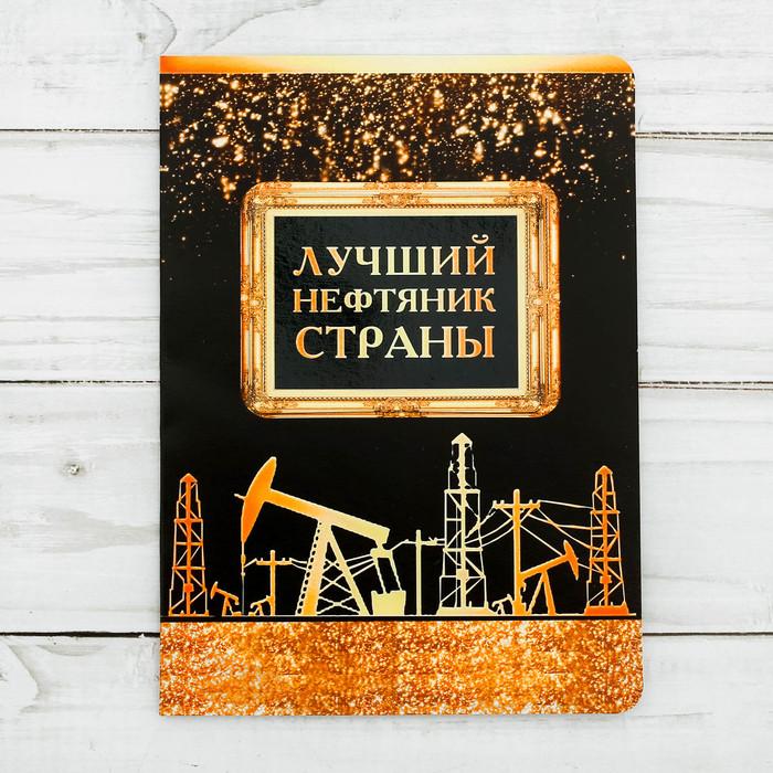 """Магнит в открытке """"Лучший нефтяник"""""""