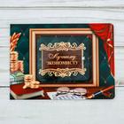 """Магнит в открытке """"Лучшему экономисту""""14,5 х 10 см"""