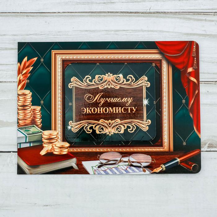 """Магнит в открытке """"Лучшему экономисту"""""""