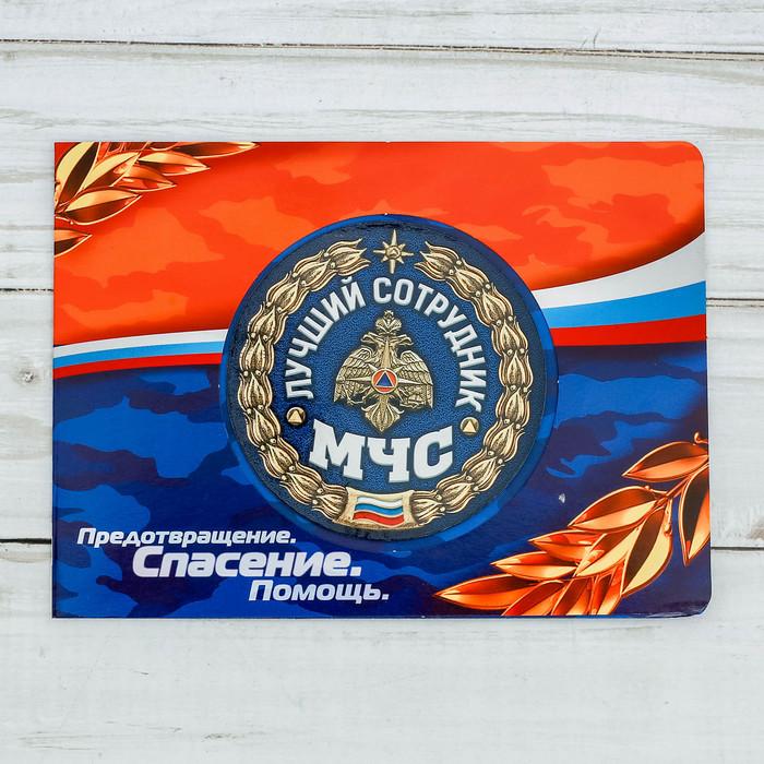 """Магнит в открытке """"Лучший сотрудник МЧС"""""""