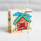 "Cubes wooden ""Favorite fairy tales"", set of 4 PCs."