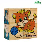 "The wooden blocks ""Learn the animals"", set of 4 PCs."